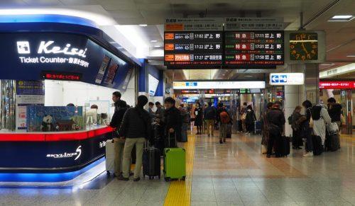 Keisei Train Counter at Narita Airport