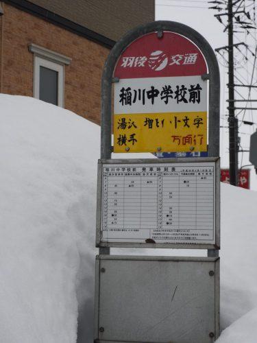 """""""Inakawa Junior High School"""" bus stop"""