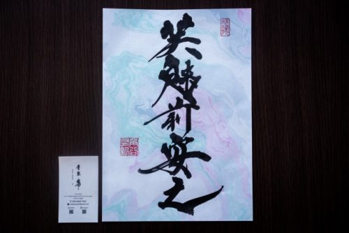 the calligraphy lesson in Takahama, Fukui, Japan.