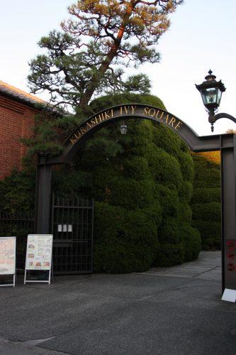 Kurashiki Ivy Square is a unique hotel in Kurashiki, Okayama.