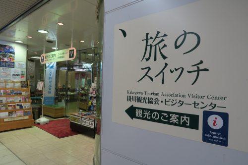 Kakegawa Tourism Association Visitor Center