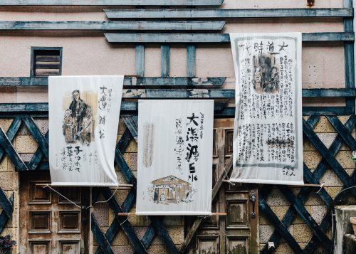 Yunohira Onsen, Yufu City, Oita, Kyushu