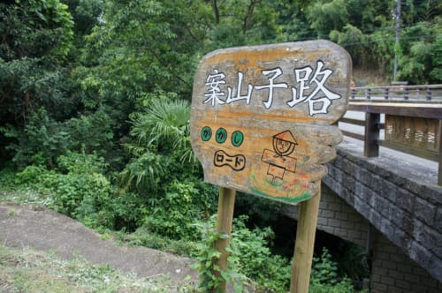 A wooden sign indicating the route of the scarecrows in Asuka