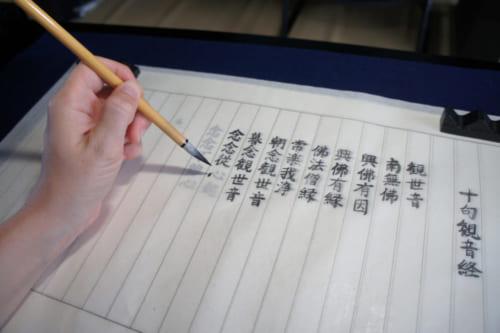Copy of sutras at Kawahara-dera temple