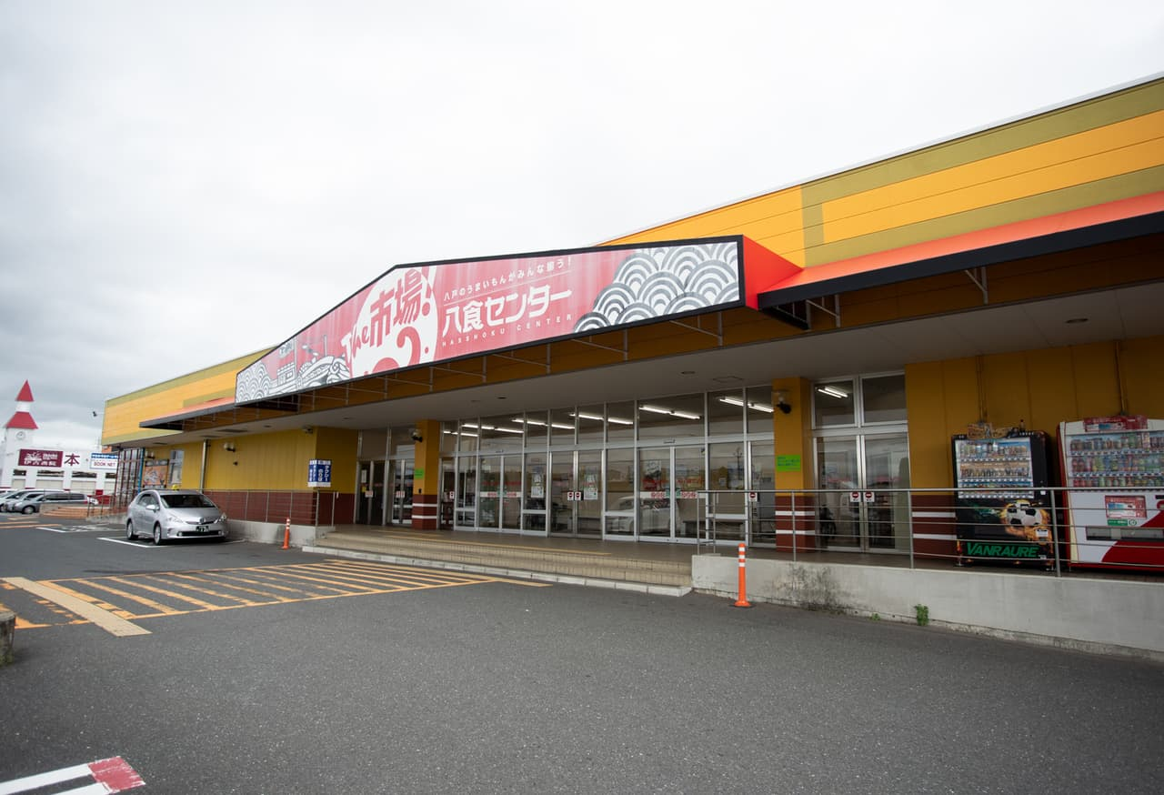 The Hasshoku Center in Aomori Prefecture.
