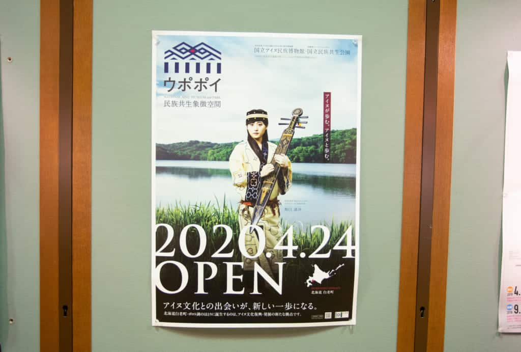 The National Ainu Museum.