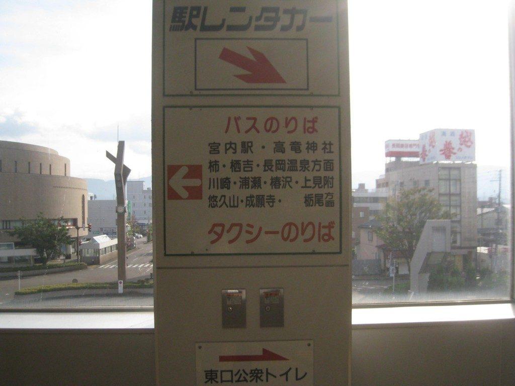 Einmal unten angekommen, blicken Sie direkt auf die Bushhaltestelle; Gehe zur Nummer 7 auf dem Weg nach Yamakoshi, Niigata, Japan