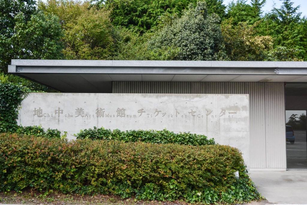 Das Chichu Kunstmuseum, Naoshima, Kagawa, Japan
