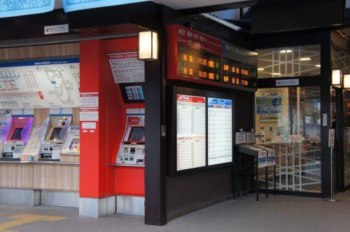 Fahrkarten für die Züge des Red Arrow Limited Express, warden an den roten Ticketschaltern und -maschinen verkauft. (Hier im Bahnhof Chichibu)