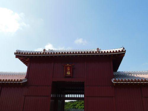 Der Weg durch das <em>Houshinmon</em>- Tor war einst nur dem König und Adel gestattet.
