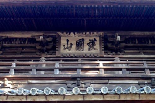 Das Sonmon-Holztor, Okayama, Japan.