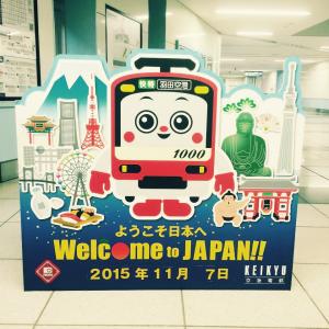 Cartel de la mascota de la línea de tren Tokyu den en Toshi en Japón