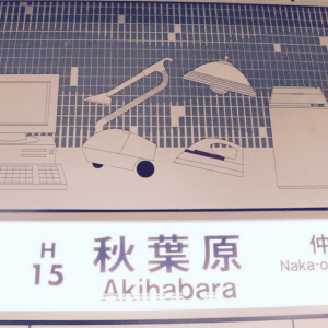 Cartel en la estación de metro de Akihabara, en Tokio (Japón)