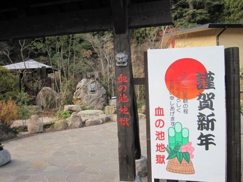 Cartel informativo en Beppu (Oita, Japón).