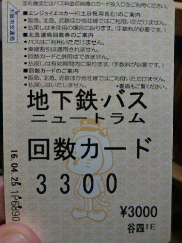 Billete Multiple Ride Card para viajar por Osaka (Japón)