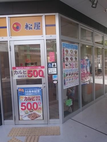 Restaurante de gyudon barato en Japón