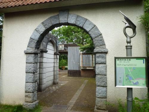Arco del Parque Samagihara (Japón)