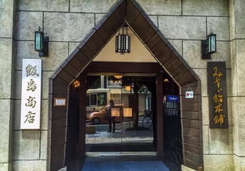 Tienda Misuzame en Ueda