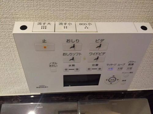 Mando de un washlet