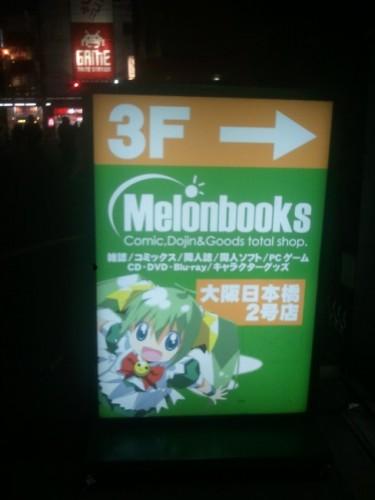 Tienda Melon Books, en Den Den Town