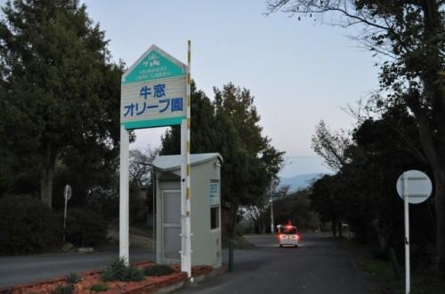 Ushimado, ciudad costera en Okayama.