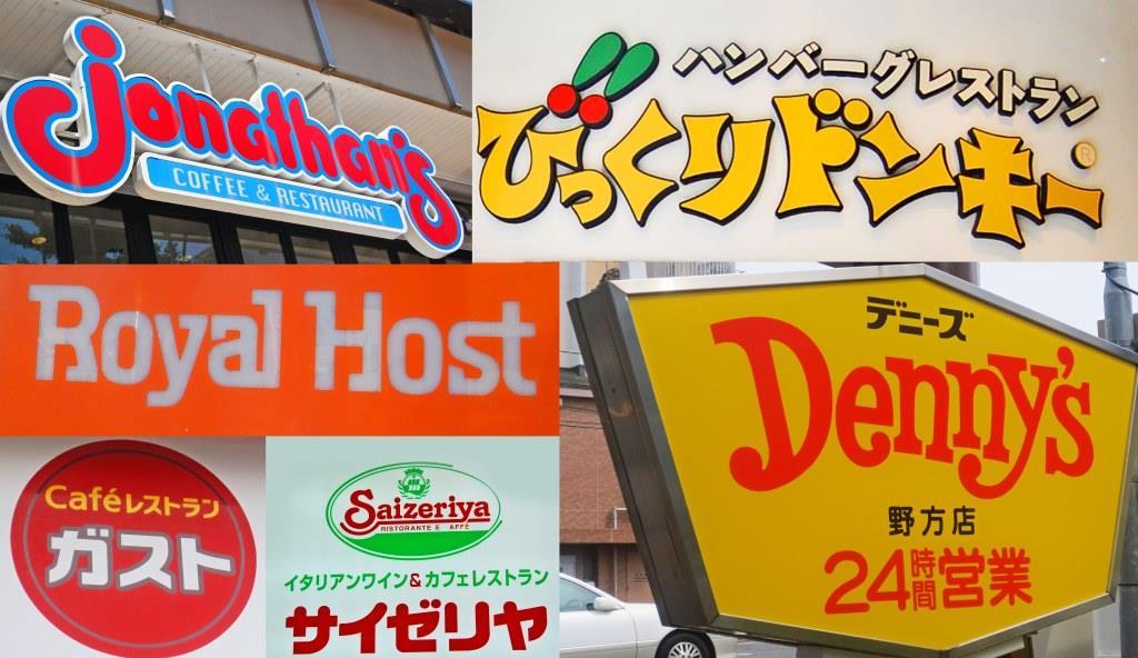 Restaurantes familiares: las mejores franquicias de Japón