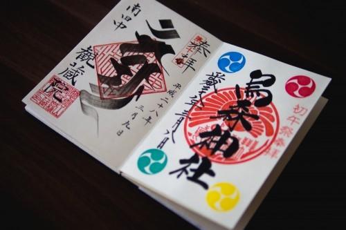 Típico sello goshuincho de un templo o santuario japonés.