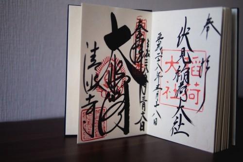 Sellos goshuin de Kioto.