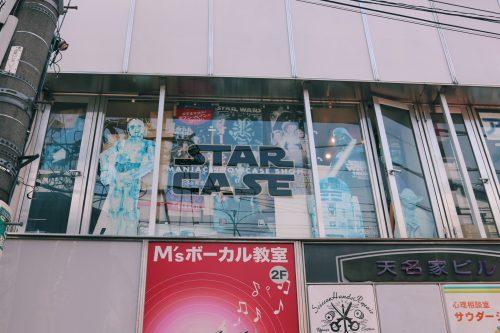 Tienda de Star Wars en el barrio de Koenji, Suginami, Tokio, Japón