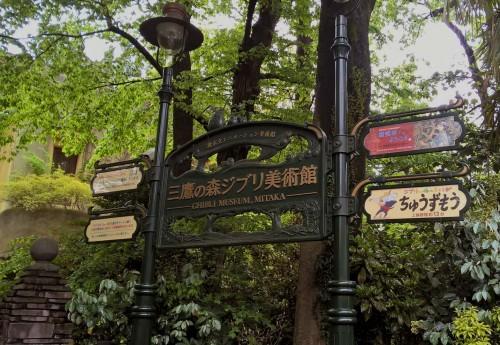Panneaux indiquant l'entrée du musée Ghibli à Tokyo
