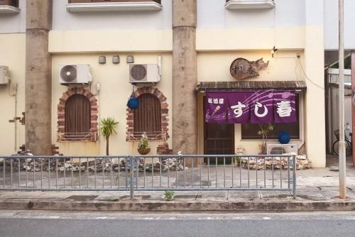 """Manger et chanter au Karaoké Sushi """"Tavern sushi spring"""" à kumejima l'île d'Okinawa"""