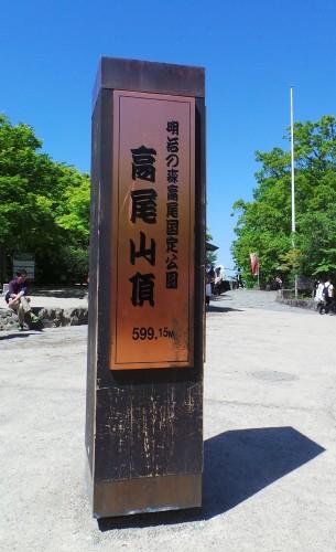 Panneau indiquant 599 mètres au sommet du mont Takao