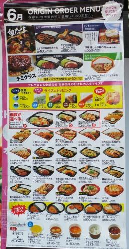 Restaurant japonais spécialisé dans les bento.