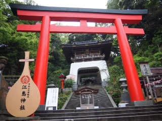 Torii à l'entrée du temple d'Enoshima.