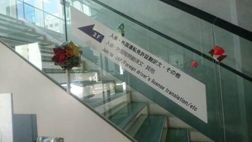 Traduction du permis de conduire dans les bureaux de la JAF