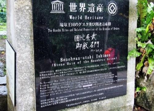 Le château Shurijo de Naha à Okinawa classé au patrimoine de l'UNESCO