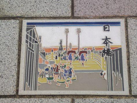 Estampe d'Hiroshige à Shizuoka, départ d'Edo - Nihonbashi, « le pont du Japon » !