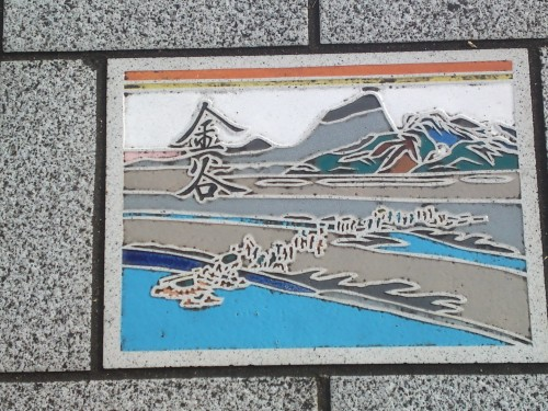 Les 53 stations d'Hiroshige (estampes) sur les trottoirs de Kambara à Shizuoka