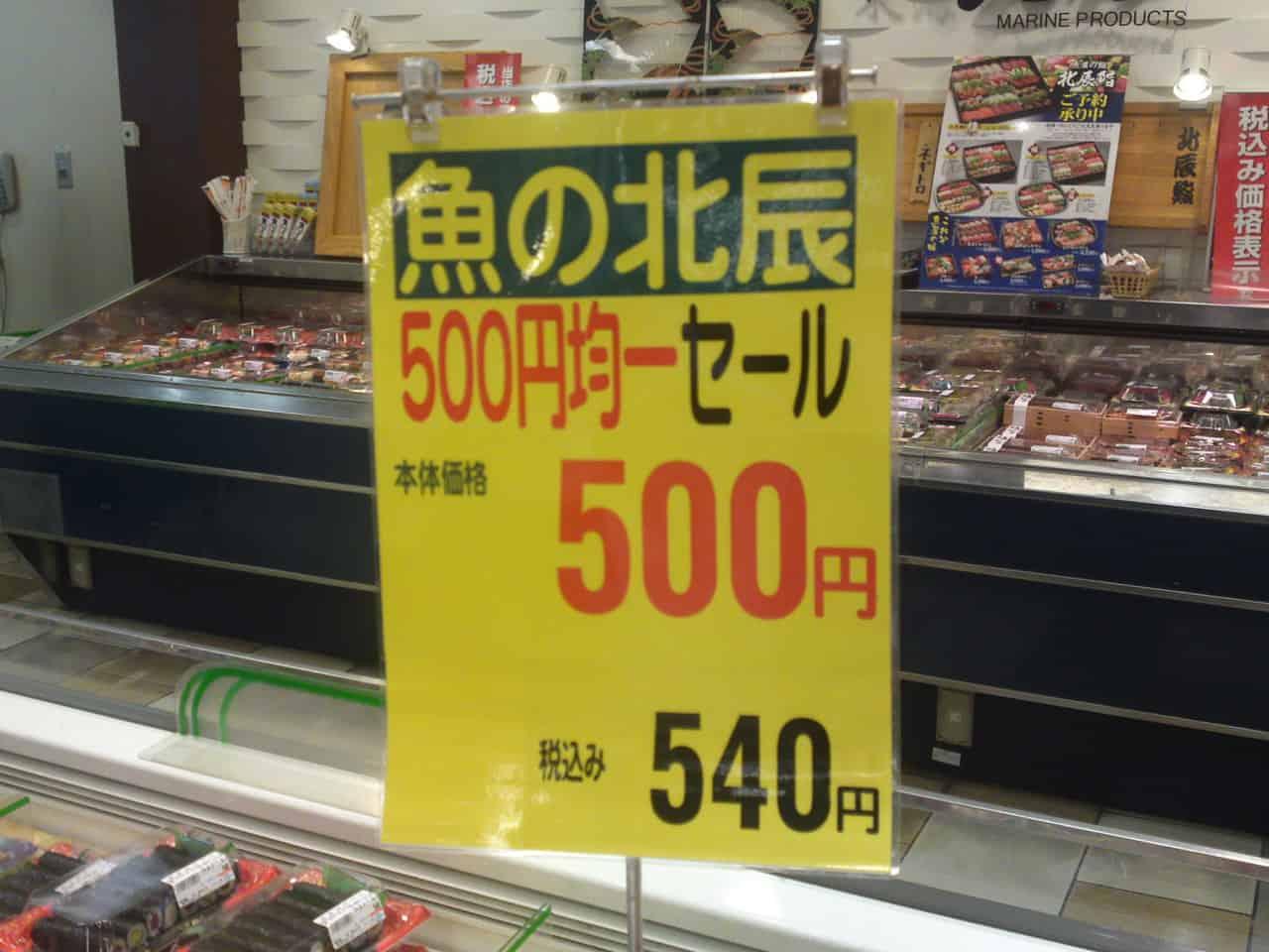 Des sushis de qualité à bas prix dans la ville de Shizuoka