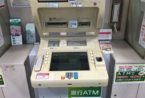 Distributeur automatique de la poste japonaise