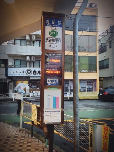 Comment décrypter un arrêt de bus à Tokyo