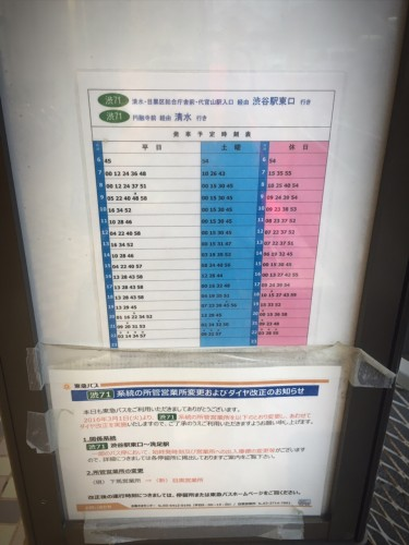 Affiche indiquant les horaires des bus à Tokyo