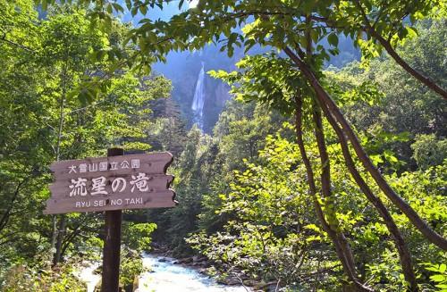 Cascade Ryusei, village onsen de Sounkyo, Hokkaido, Japon.