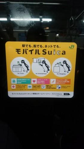 Suica, la carte rechargeable de la compagnie JR au Japon.