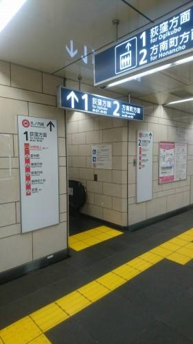Conseils pour sortir du métro au Japon.