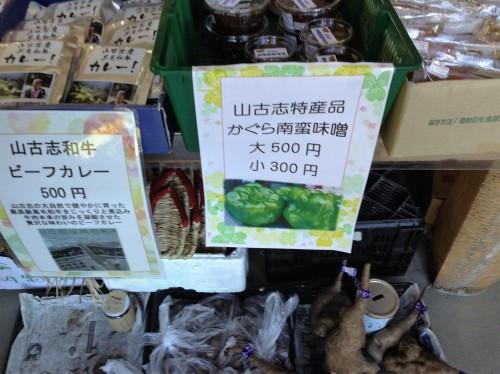 Magasin de produits locaux dans le joli village rural de Yamakoshi, Japon.