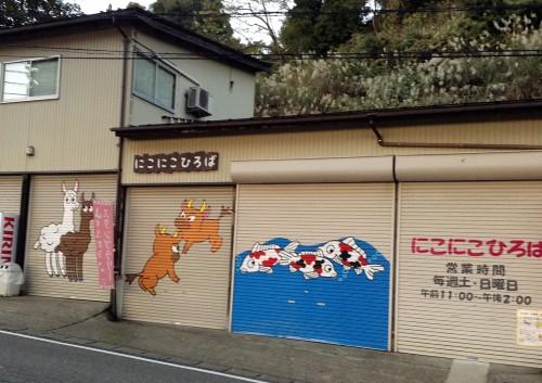 Carpes sur les façades des magasins de Yamakoshi, Niigata, Japon.