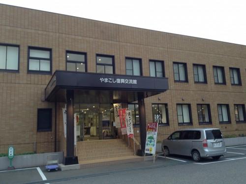 "Le bâtiment ""Orataru"" sert d'office de tourisme à Yamakoshi, Niigata, Japon."