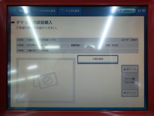 Comment acheter les billets d'entrée pour le musée Ghibli de Tokyo, Japon.