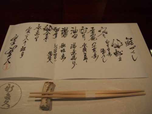Menu calligraphié d'un restaurant traditionnel de Murakami, préfecture de Niigata, Japon.